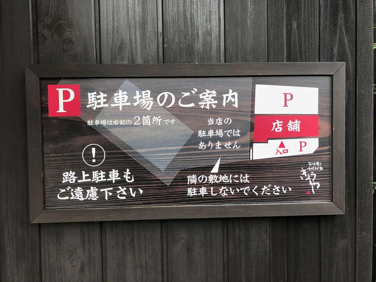 福井 和田中 きょうや|駐車場