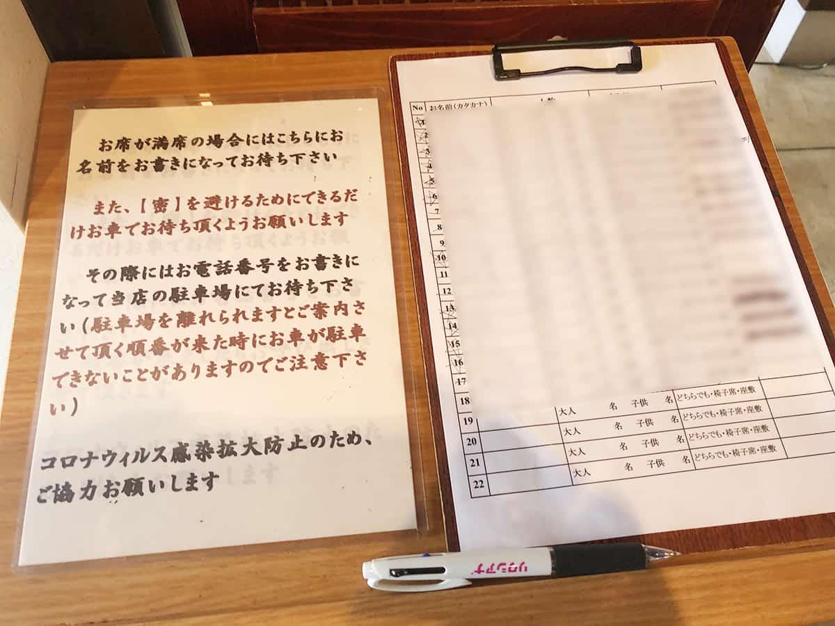 福井 和田中 きょうや|受付票