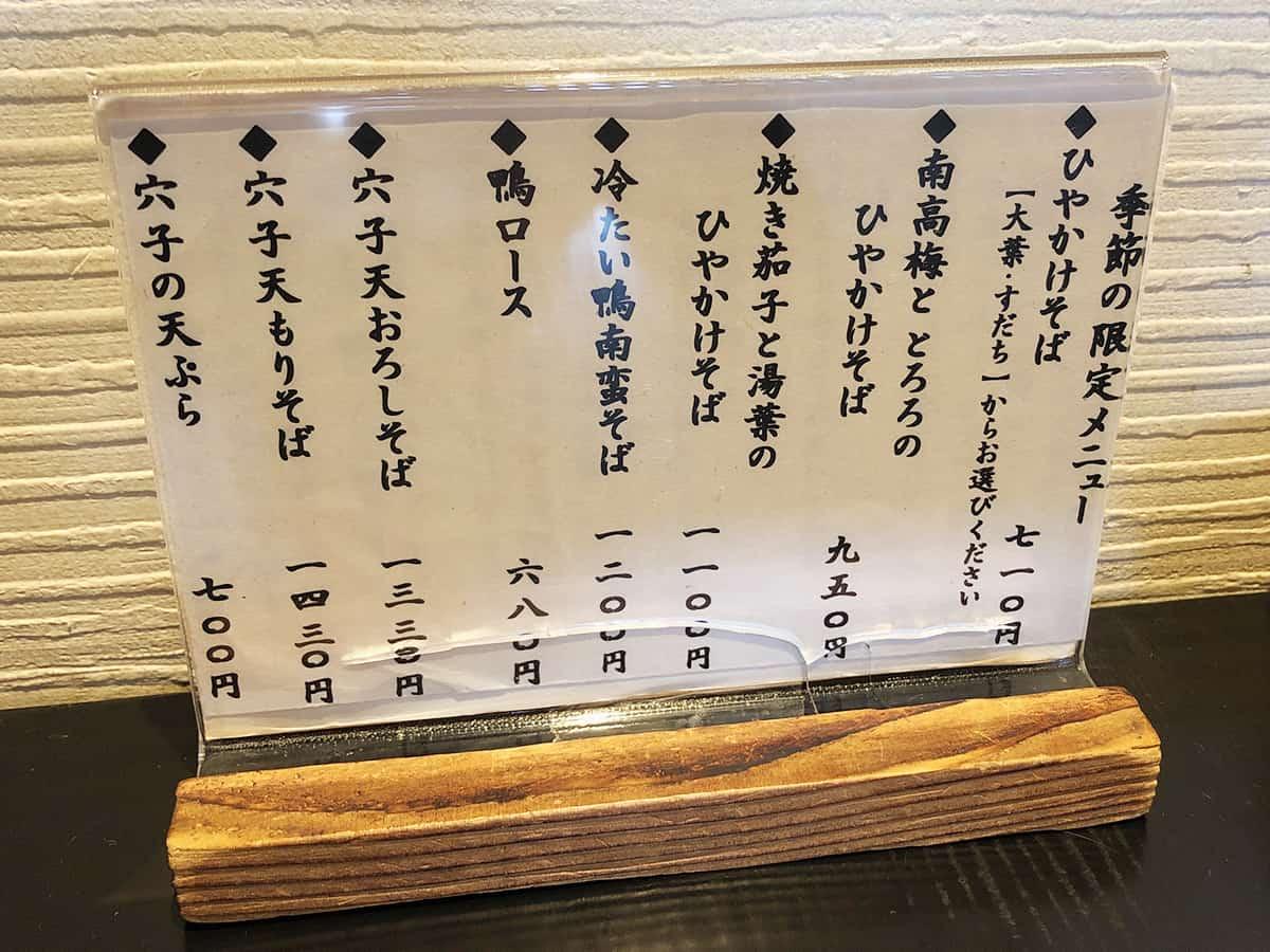 福井 和田中 きょうや|限定メニュー