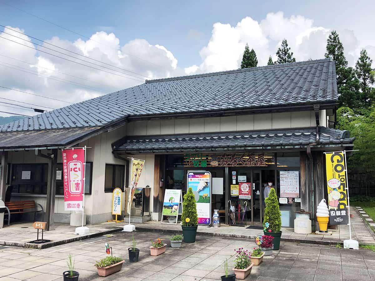 福井 勝山 ラブリー牧場 みるく茶屋 本店|外観