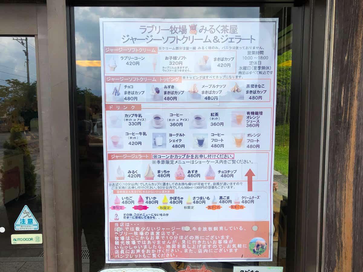 福井 勝山 ラブリー牧場 みるく茶屋 本店|メニュー
