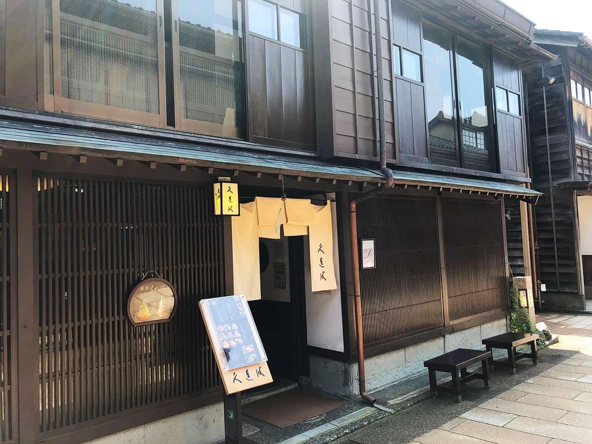 石川 金沢 久連波|外観