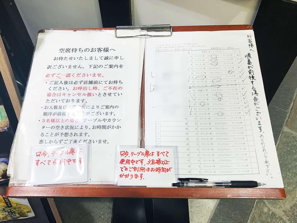 石川 金沢 おでん 黒百合|入店方法