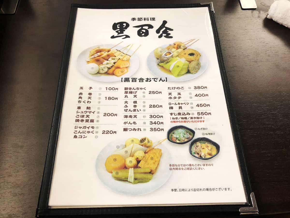 石川 金沢 おでん 黒百合|メニュー