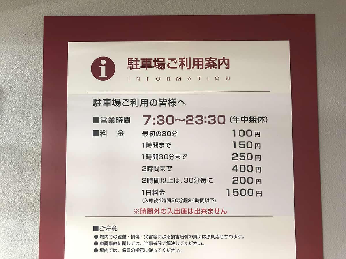 石川 金沢 もりもり寿し 近江町店|駐車場