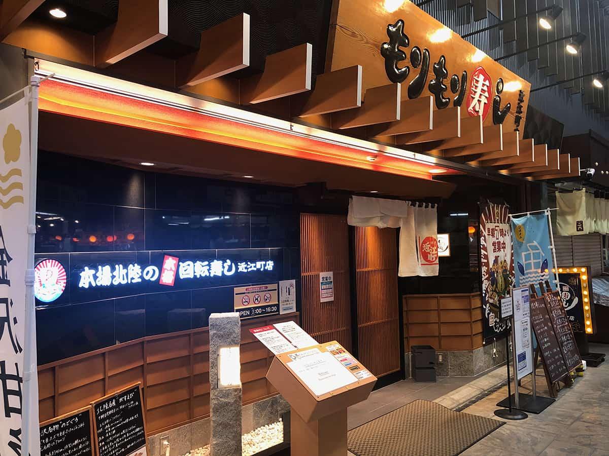 石川 金沢 もりもり寿し 近江町店|外観