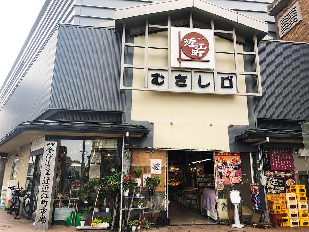 石川 金沢 もりもり寿し 近江町店|近江市場