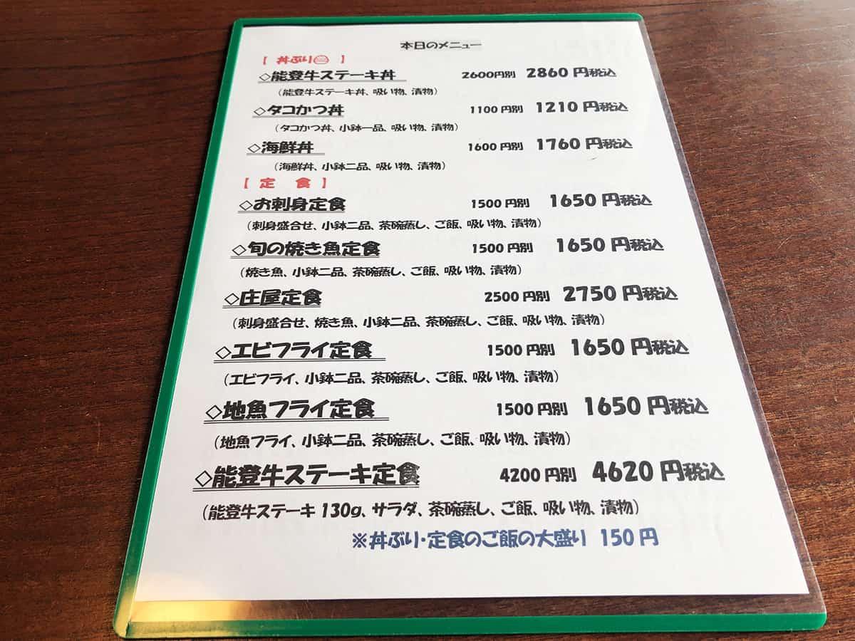 石川 珠洲 庄屋の館 メニュー