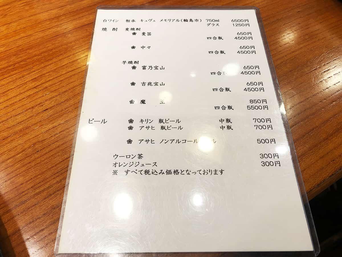 石川 七尾 幸寿し 本店|メニュー