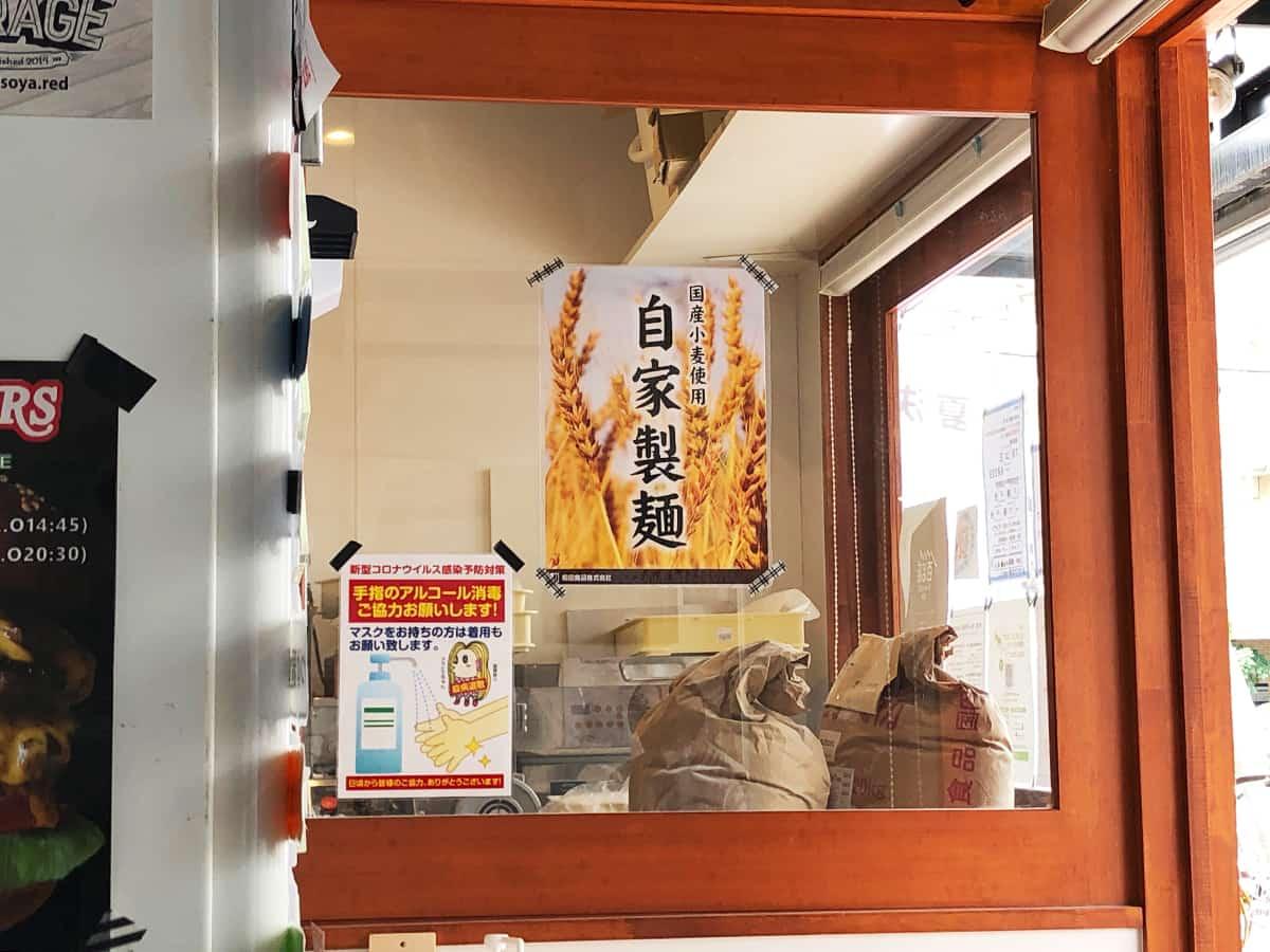 埼玉 所沢 自家製手もみ麺 鈴ノ木 製麺所