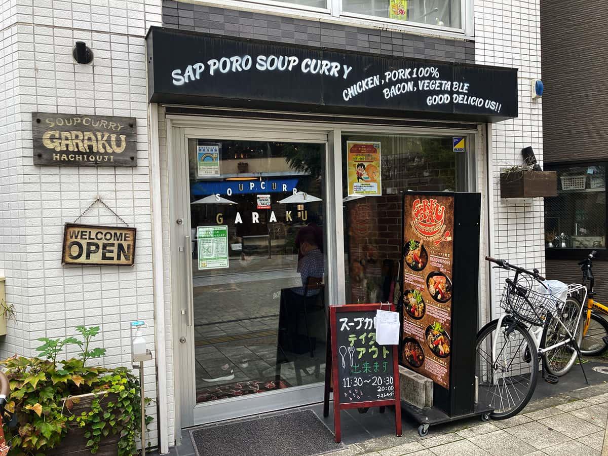 東京 八王子 ガラク 東京八王子店|外観