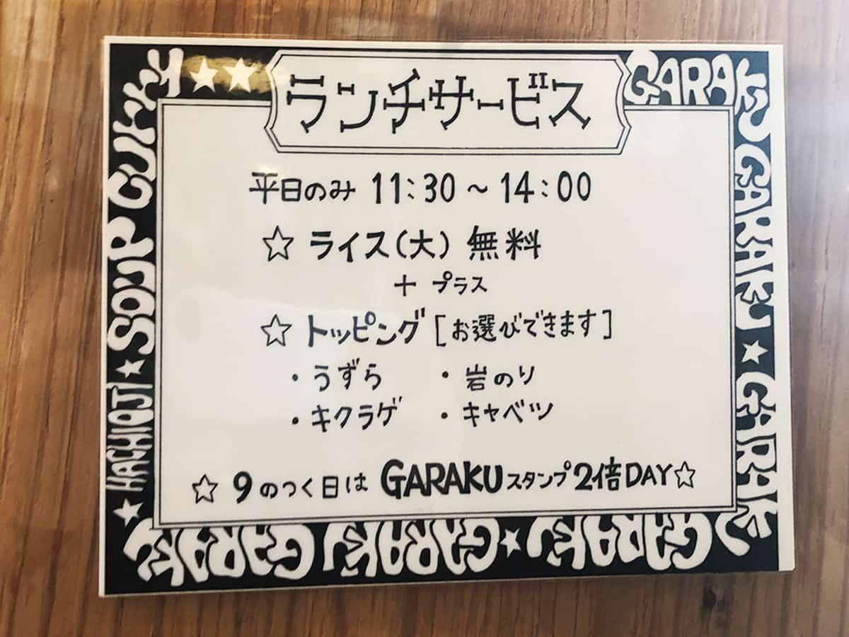 東京 八王子 ガラク 東京八王子店|ランチサービス