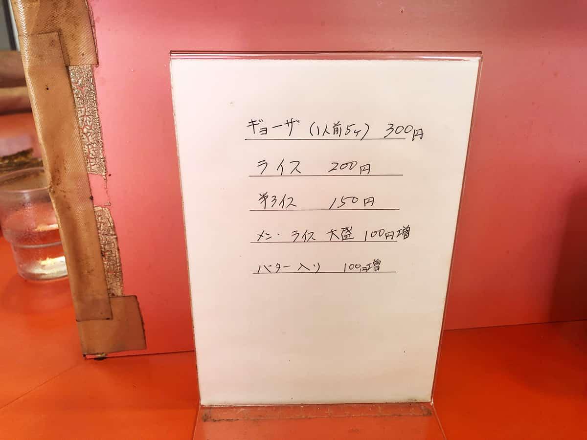 埼玉 日高 高久|メニュー
