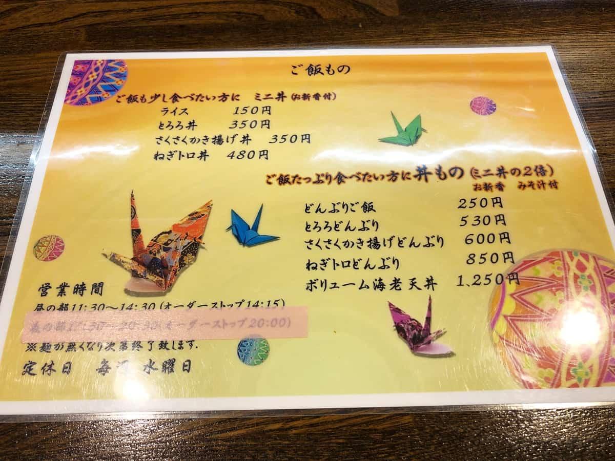 埼玉 鶴ヶ島 ががちゃ屋|メニュー