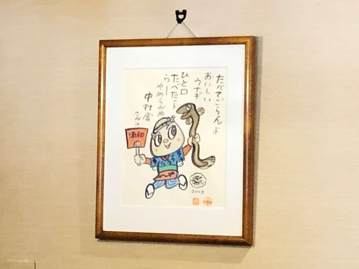 埼玉 浦和 中村家|うなこちゃん