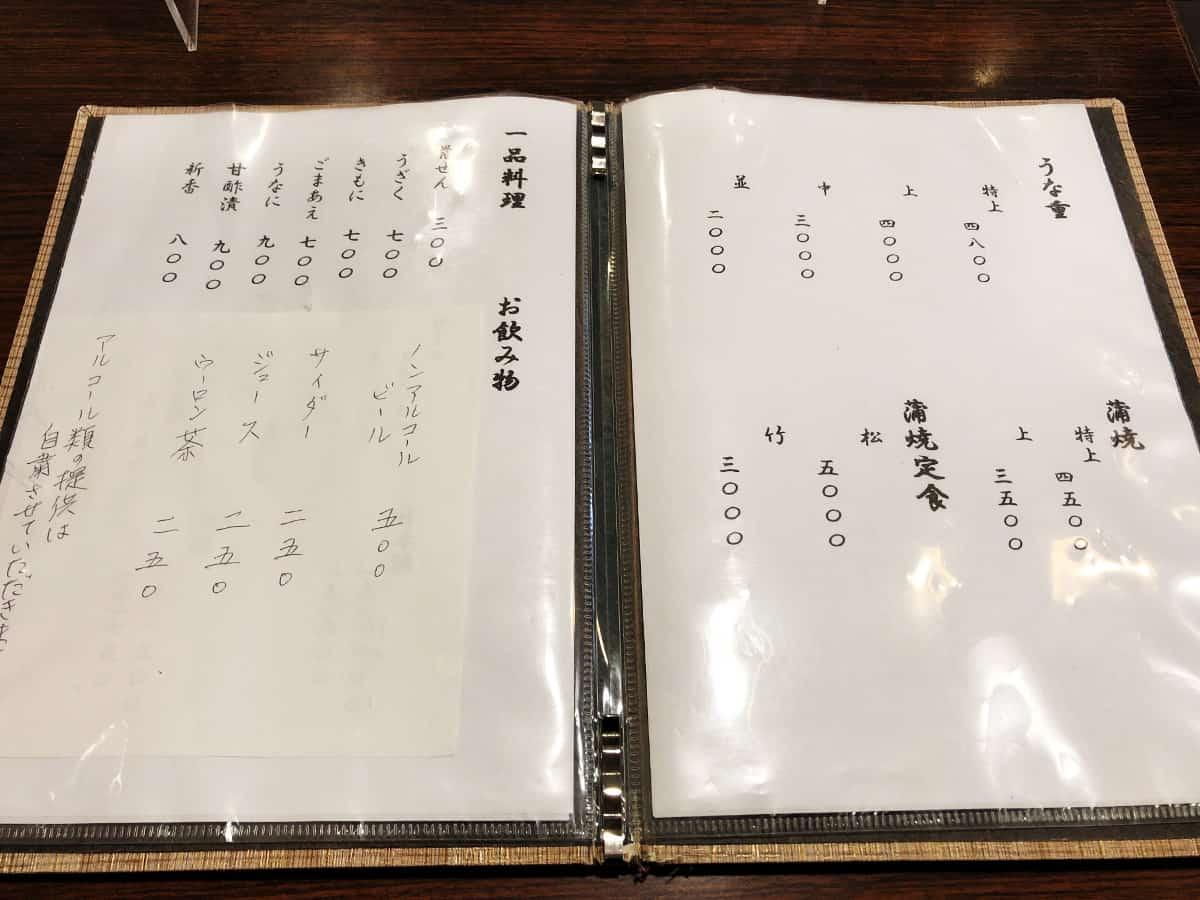 埼玉 浦和 中村家|メニュー
