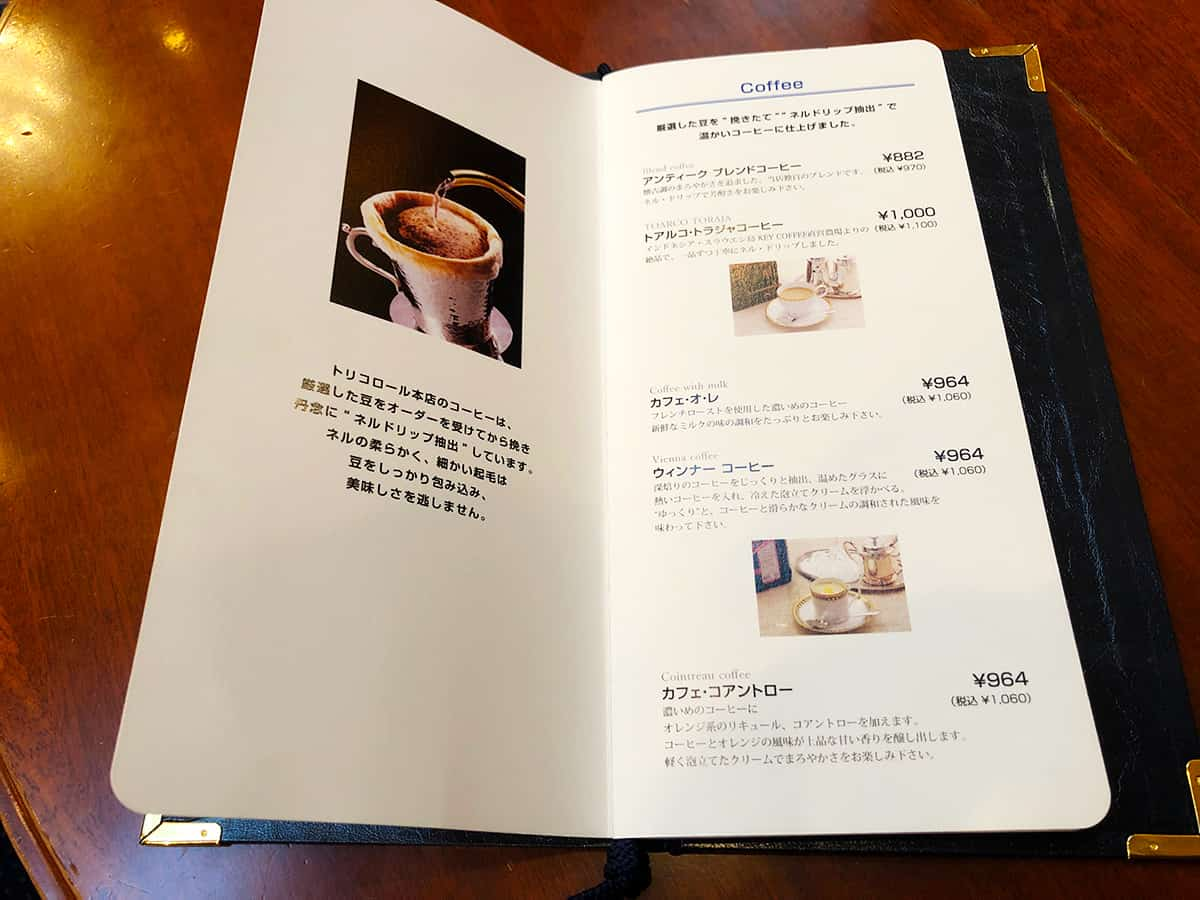 東京 銀座 トリコロール 本店 