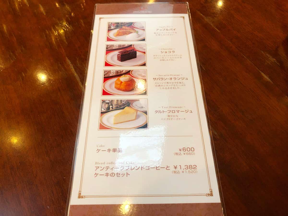 東京 銀座 トリコロール 本店 メニュー