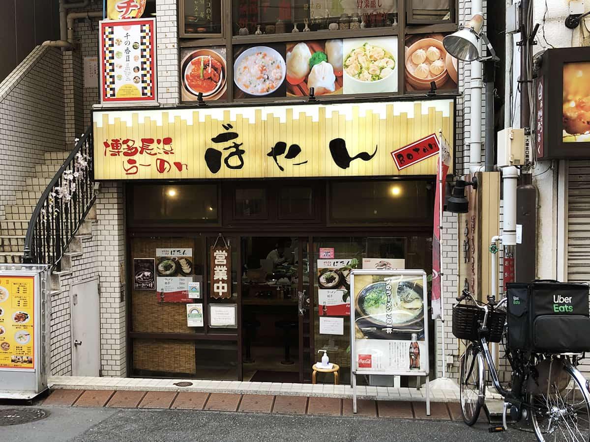 東京 大塚 博多長浜らーめん ぼたん 大塚本店|外観