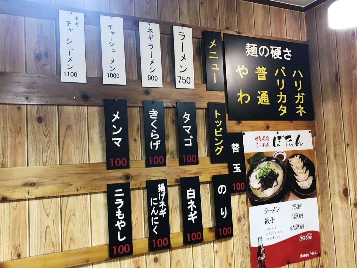 東京 大塚 博多長浜らーめん ぼたん 大塚本店|メニュー