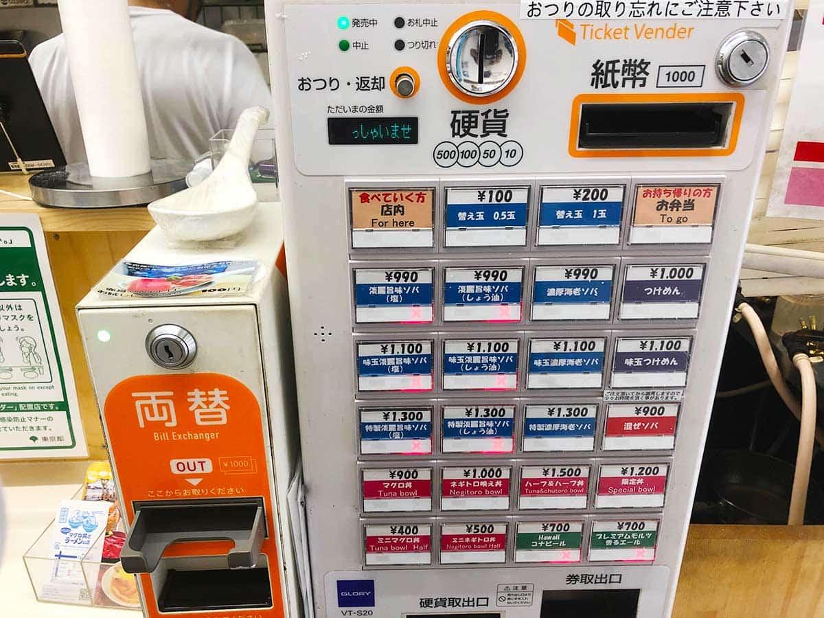 東京 銀座 マグロ卸のマグロ丼とラーメンの店|券売機