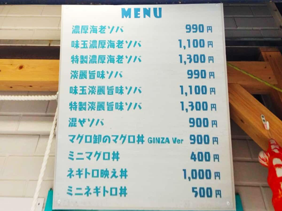 東京 銀座 マグロ卸のマグロ丼とラーメンの店|メニュー