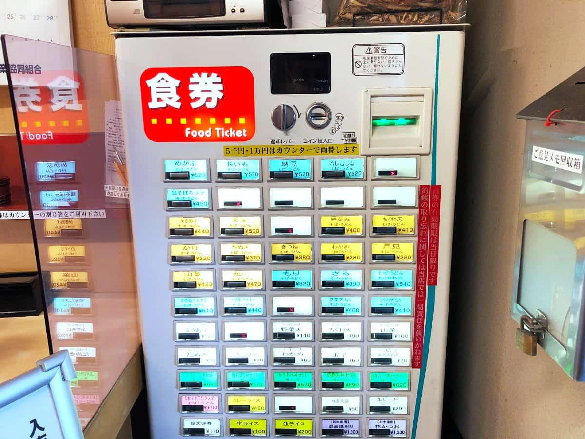 東京 日本橋 そばよし 日本橋店|券売機