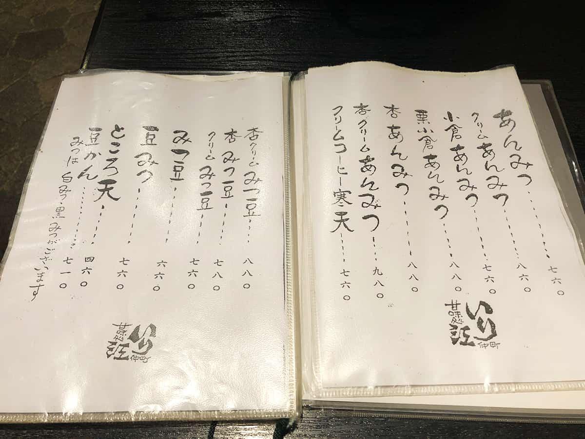 東京 門前仲町 いり江|メニュー