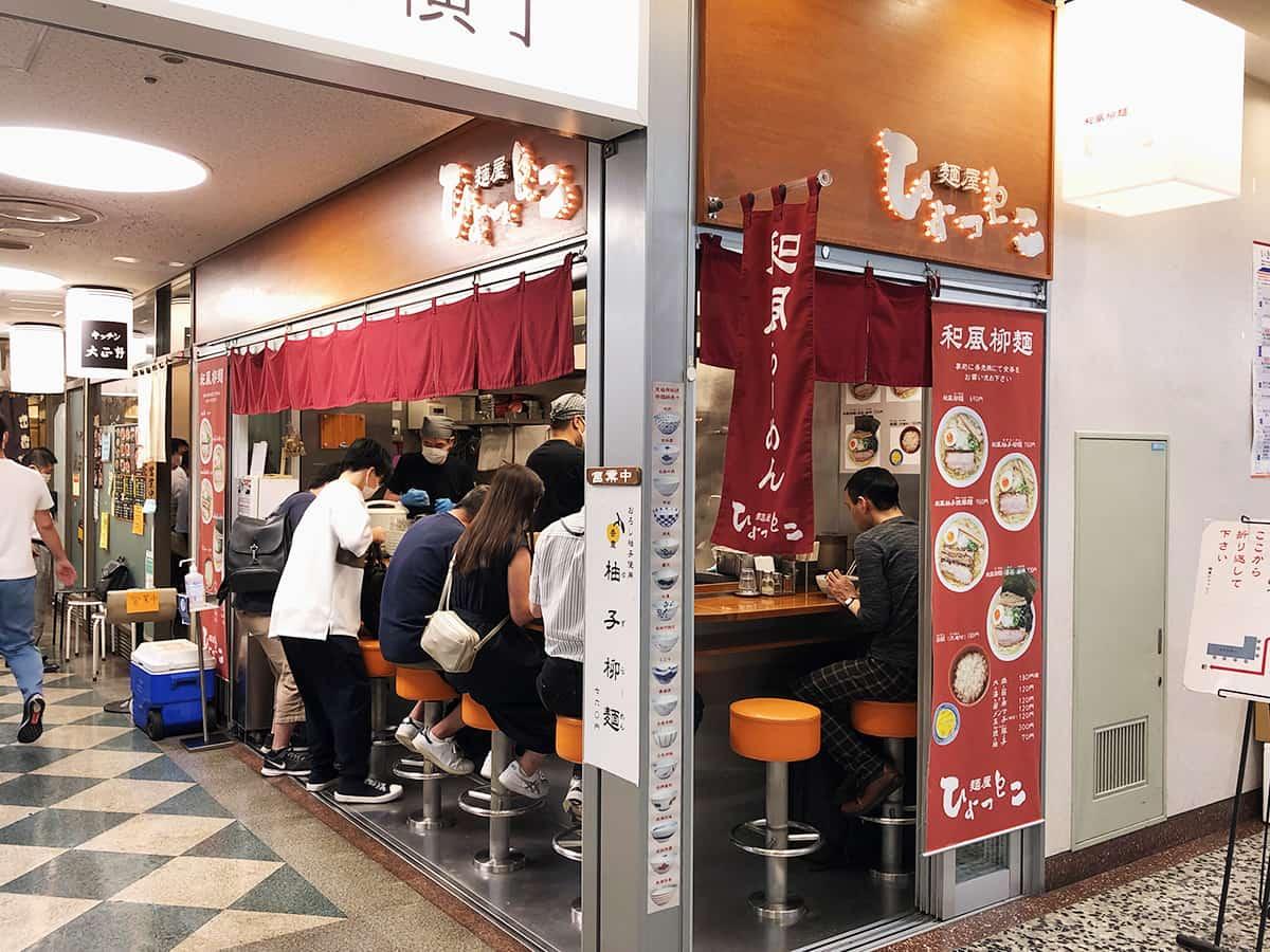 東京 有楽町 麺屋ひょっとこ 交通会館店 外観