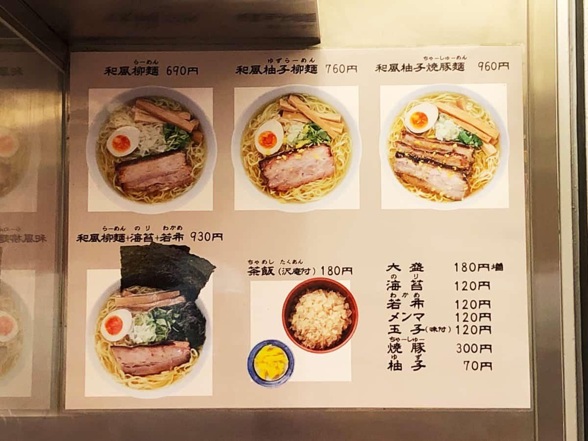 東京 有楽町 麺屋ひょっとこ 交通会館店 メニュー