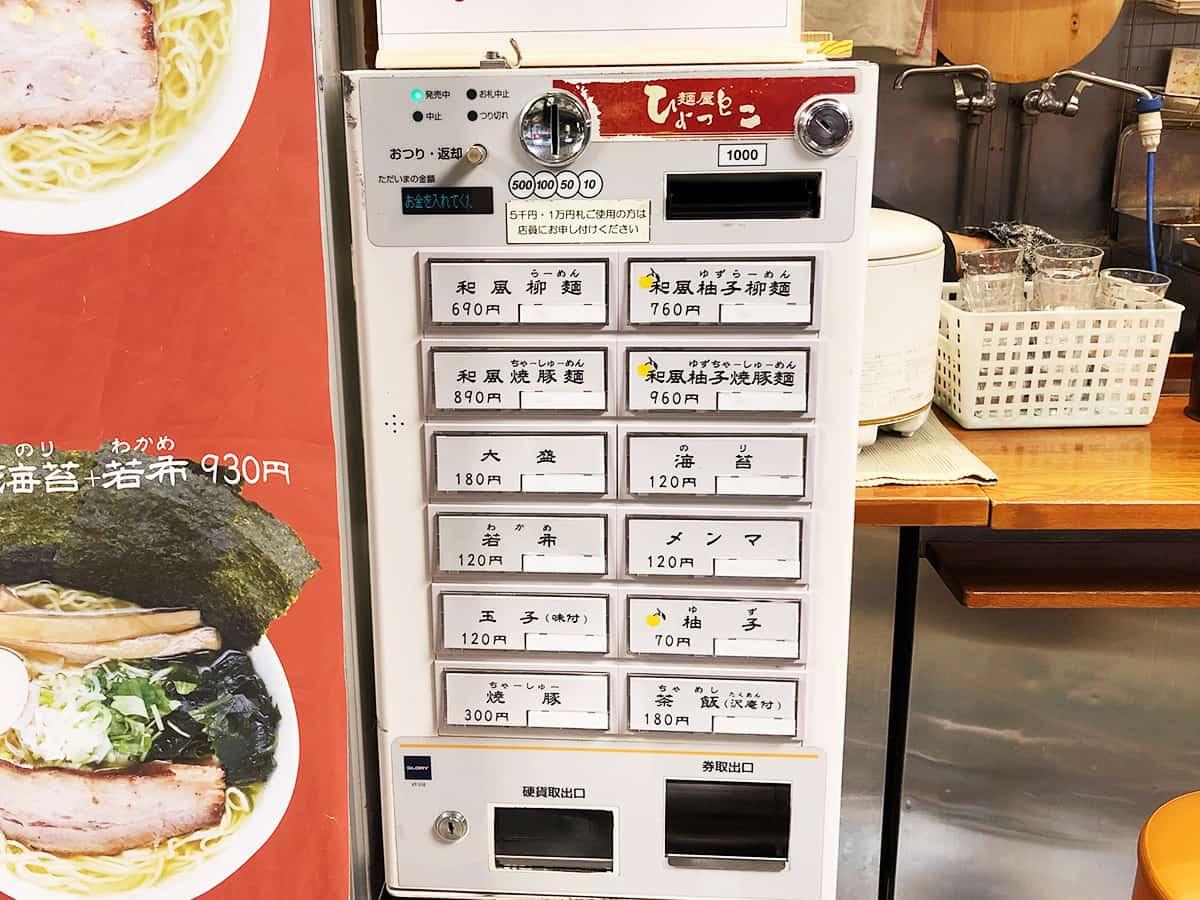 東京 有楽町 麺屋ひょっとこ 交通会館店 券売機