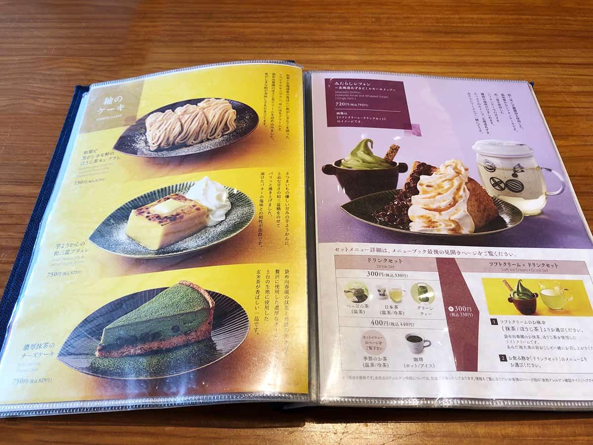 東京 築地 築地本願寺カフェ Tsumugi|メニュー