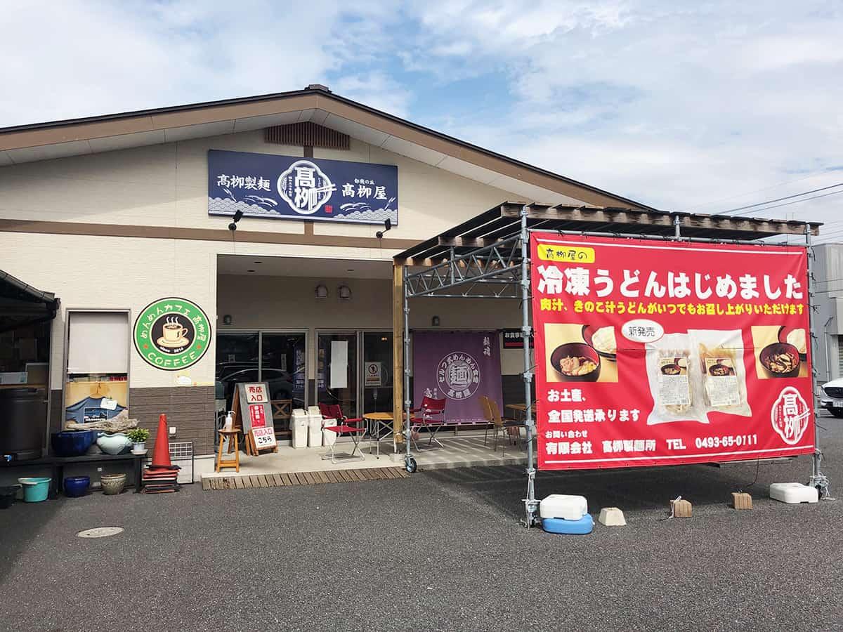 埼玉 ときがわ 高柳屋 外観2