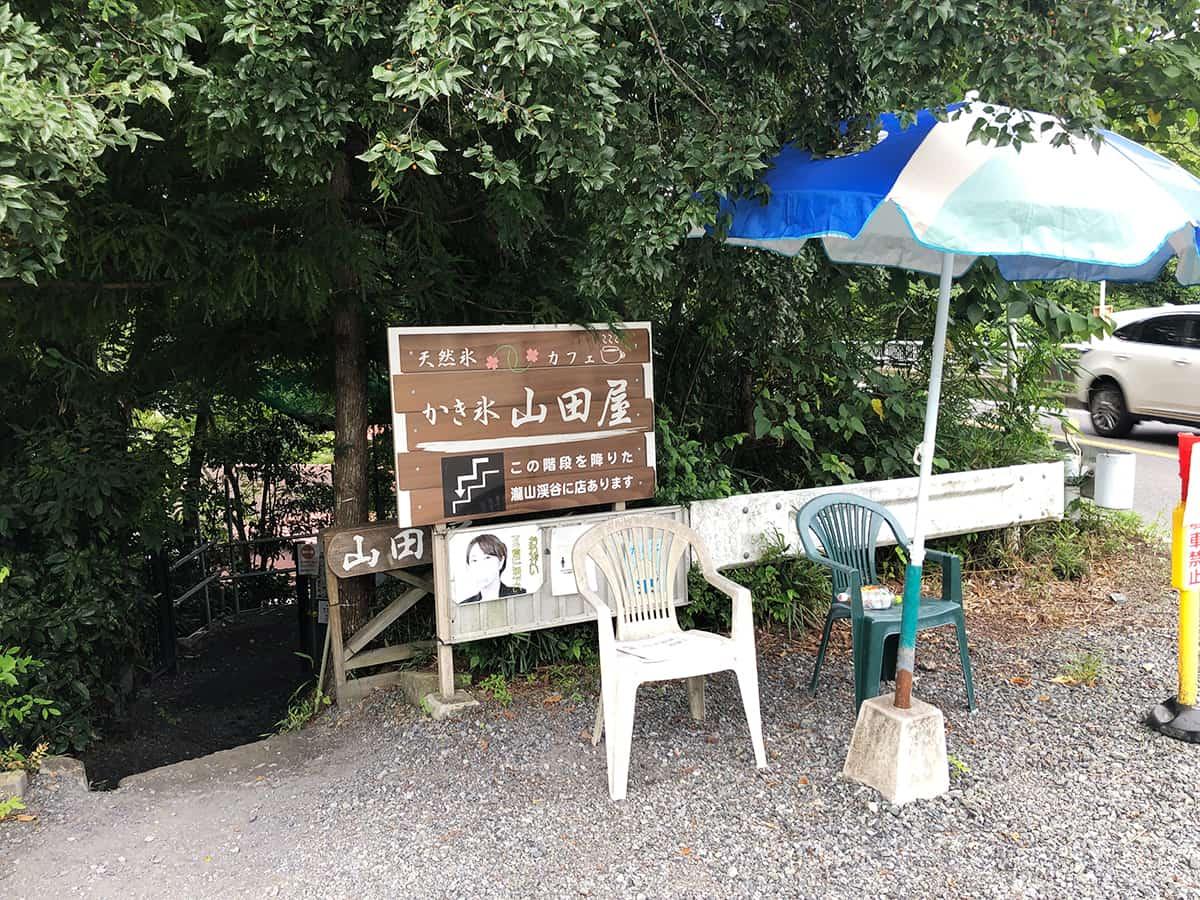 埼玉 ときがわ かき氷 山田屋|本店入口