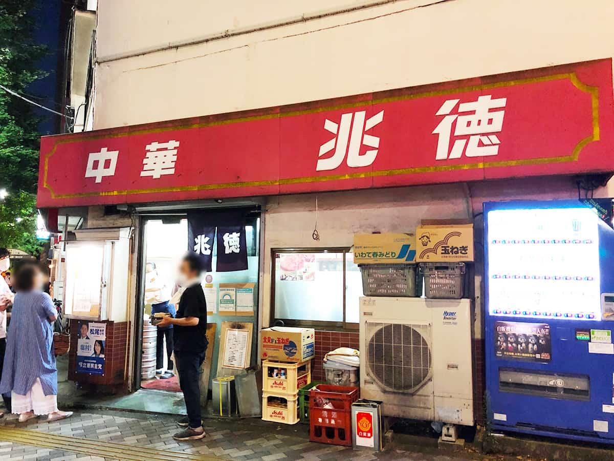 東京 駒込 兆徳|外観