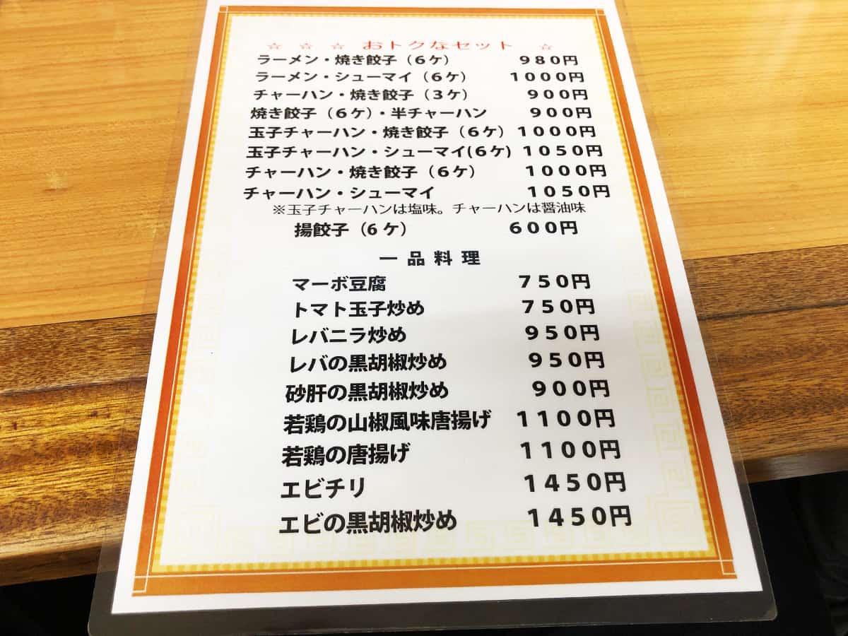 東京 駒込 兆徳|セットメニュー