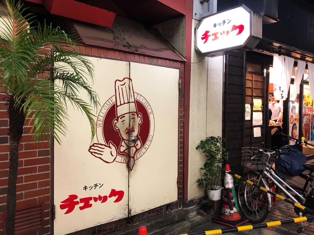 東京 池袋 キッチン チェック チェックおじさん
