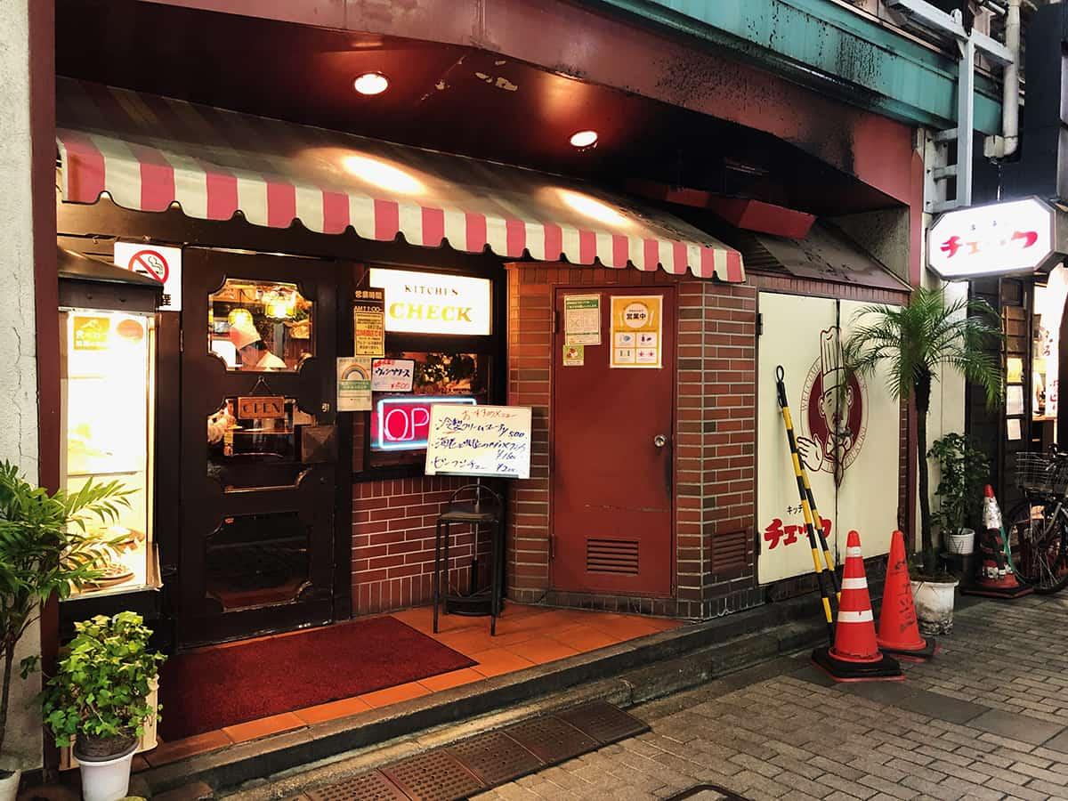 東京 池袋 キッチン チェック 外観