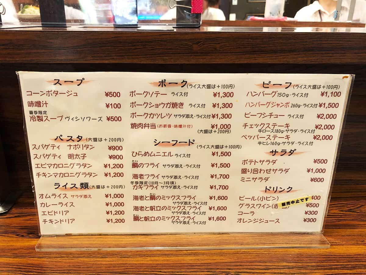 東京 池袋 キッチン チェック メニュー
