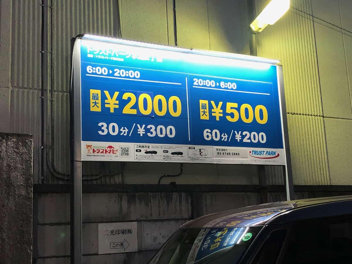 東京 江戸川橋 石ばし コインパーキング