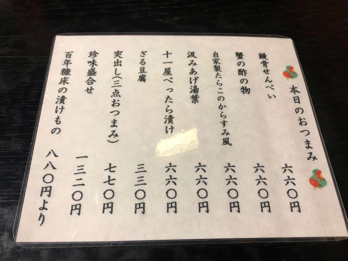 東京 江戸川橋 石ばし メニュー