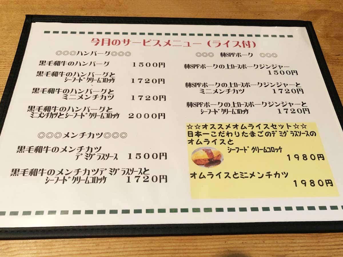 東京 池袋 ウチョウテン メニュー