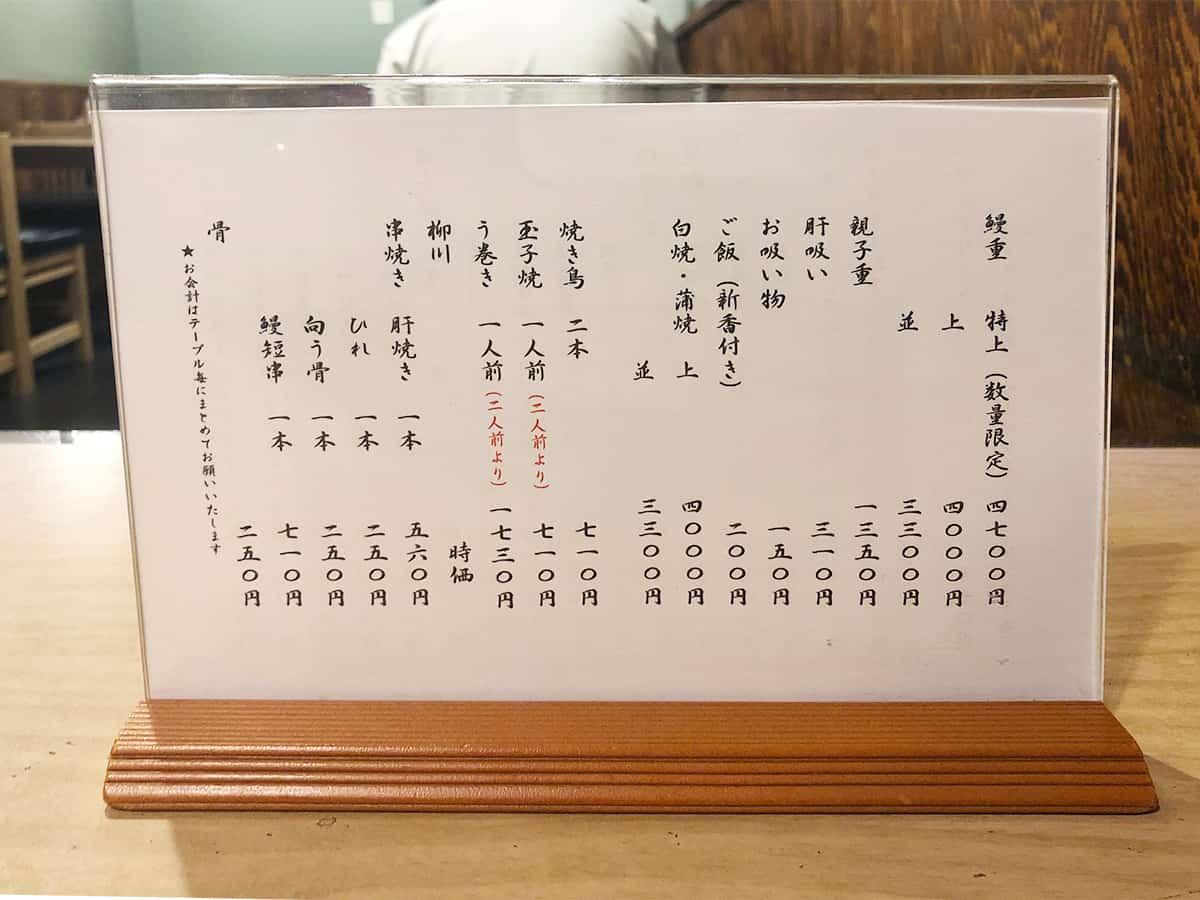 東京 江戸川橋 はし本 メニュー