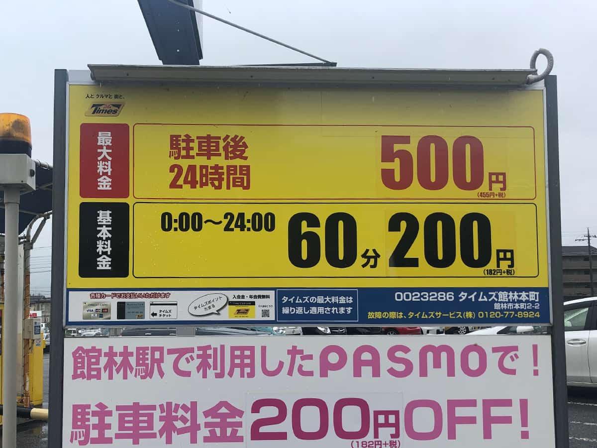 群馬 館林 花山うどん 本店|コインパーキング