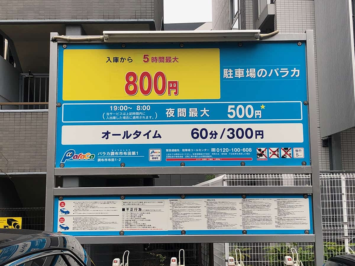 東京 調布 ジャクソンホール|コインパーキング