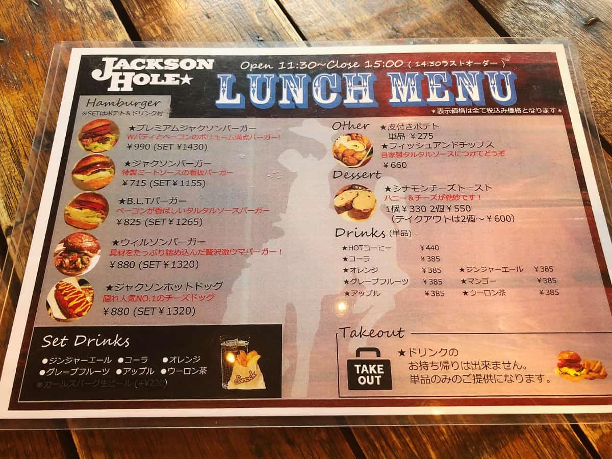 東京 調布 ジャクソンホール|ランチメニュー