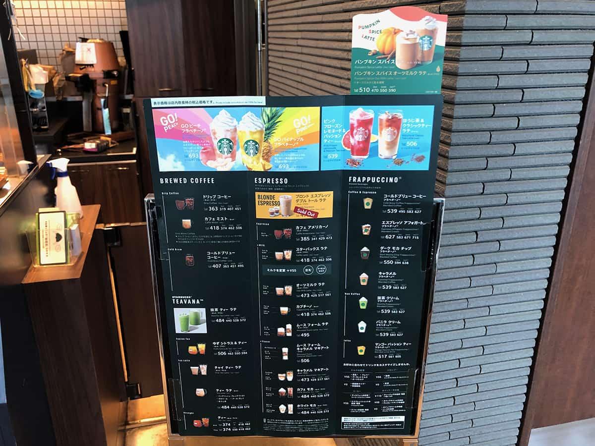 東京 二子玉川 スターバックスコーヒー 二子玉川公園店 メニュー
