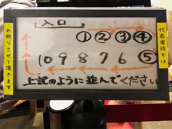 東京 江戸川橋 新雅|入店方法
