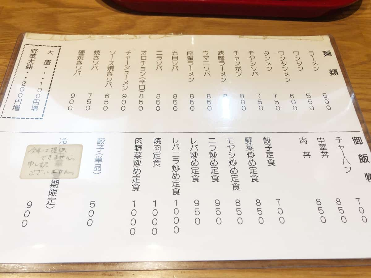 東京 江戸川橋 新雅|メニュー