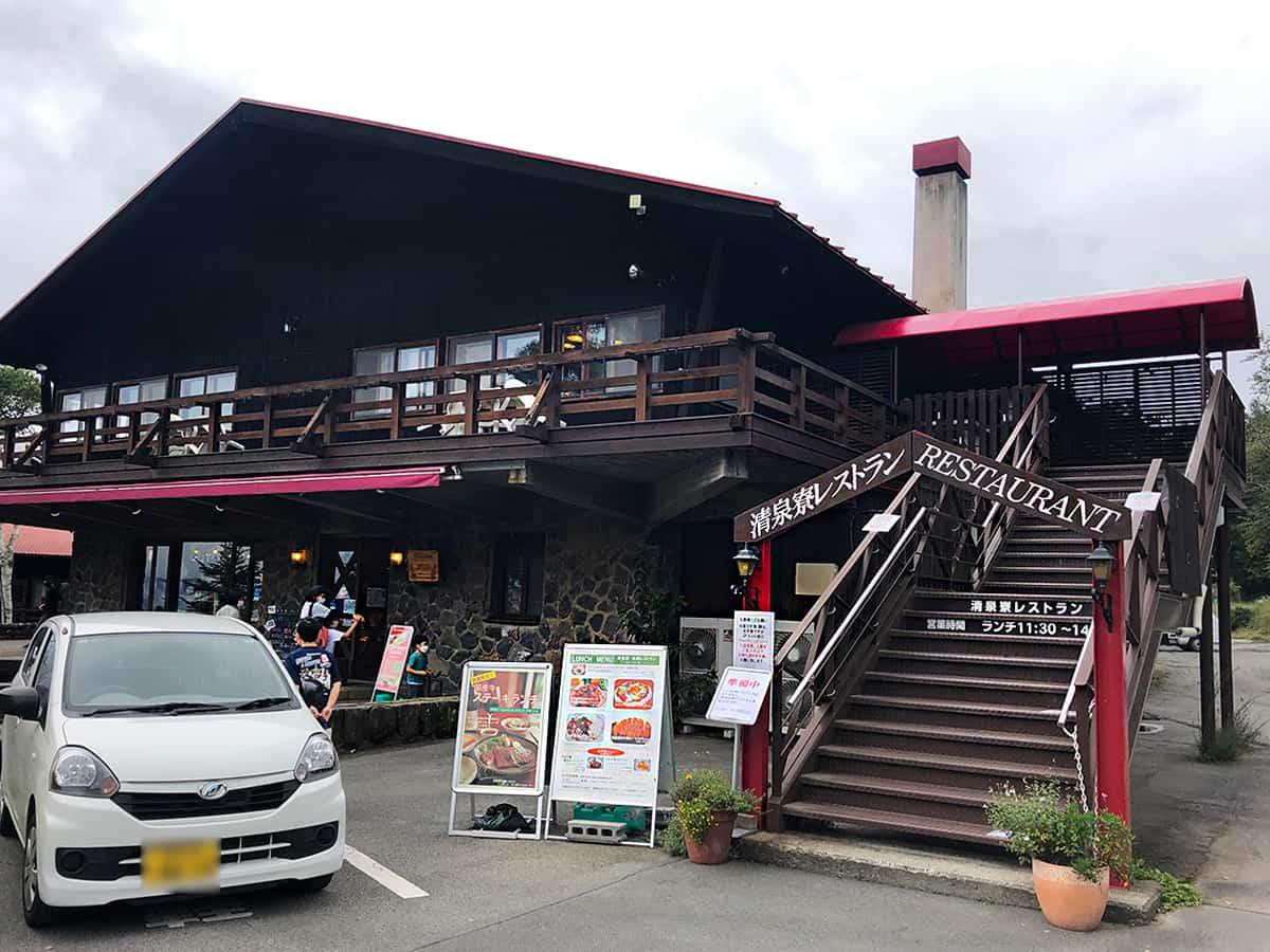 山梨 北杜 清泉寮本館レストラン|外観
